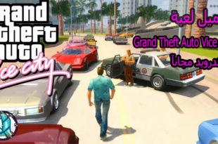 تحميل لعبة Grand Theft Auto Vice City للأندرويد مجانآ