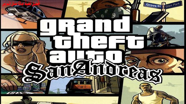 تحميل لعبة gta سان اندرس