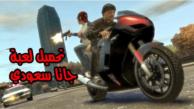 تحميل لعبة جاتا السعودية الأصلية كاملة للكمبيوتر مجانا
