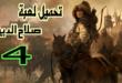 صلاح الدين الجزء الرابع
