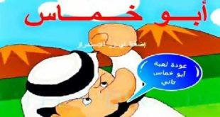 تحميل لعبة أبو خماس Abu Khammas للكمبيوتر