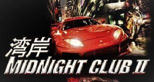تحميل لعبة مدنايت كلاب 2 Midnight Club كاملة للكمبيوتر مجاناً