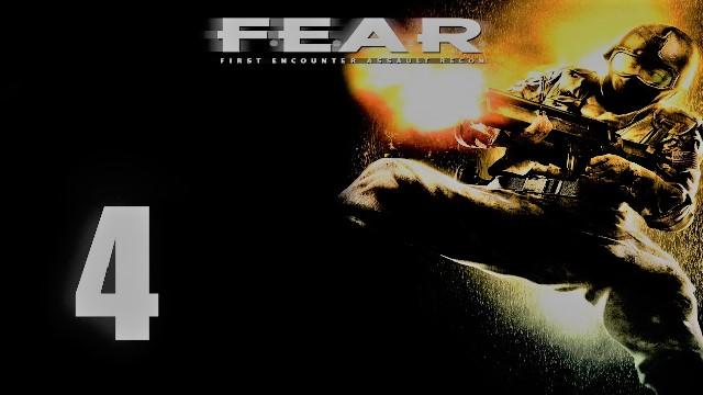 تحميل لعبة فير 4 F.E.A.R كاملة للكمبيوتر مجاناً